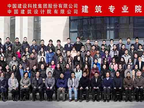 中国建设科技集团股份有限公司2014年度总结大会